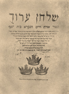 The Shulchan Aruch, published in 1565, is the authoritative legal code for Orthodox Jews. Artist unknown